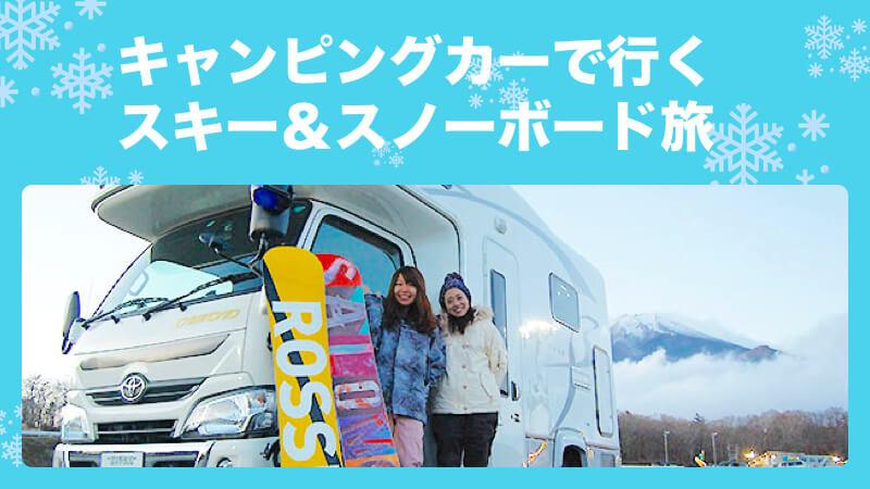 キャンピングカーで行くスキー&スノーボード旅